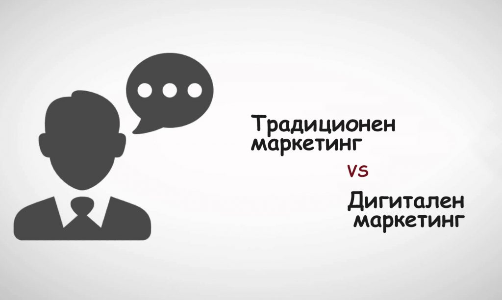 digital-vs-traditional-marketing-bg