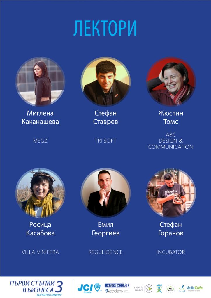 Lecturers-pyrvi-stypki-v-biznesa-3