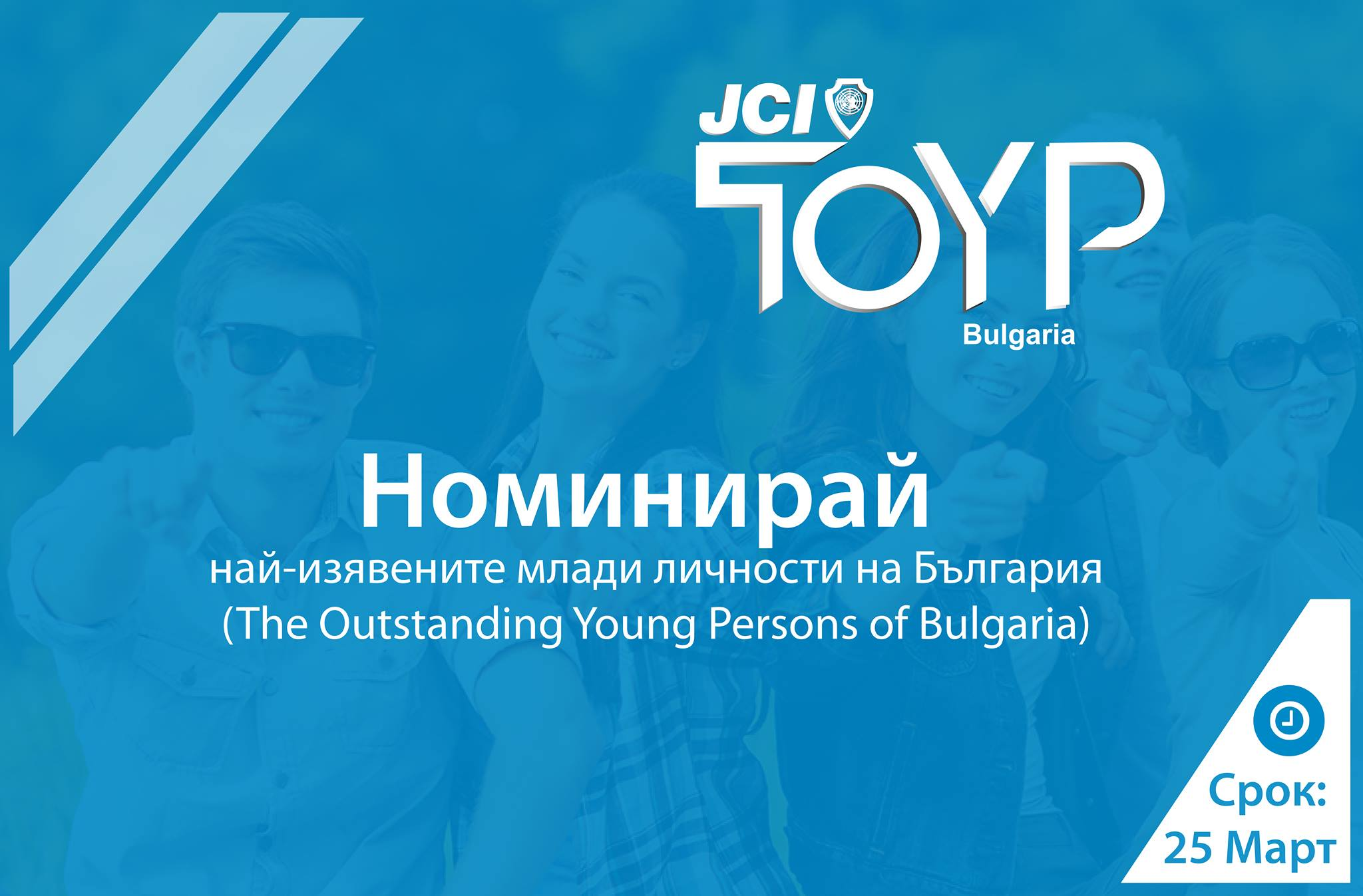 banner-JCI-10-youngest-people-2016(760x500)2
