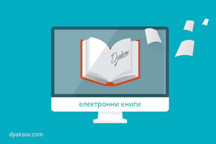 е-книга