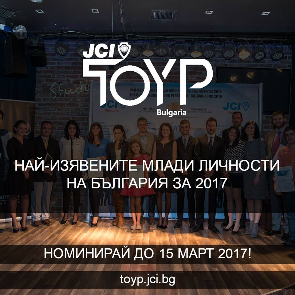 toyp-bulgaria-2017-apply-1