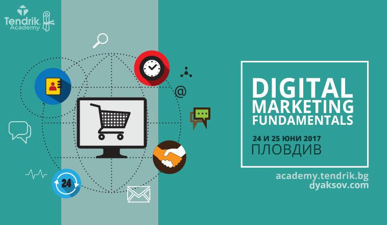 обучение дигитален маркетинг