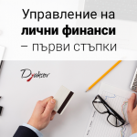 управление на лични финанси
